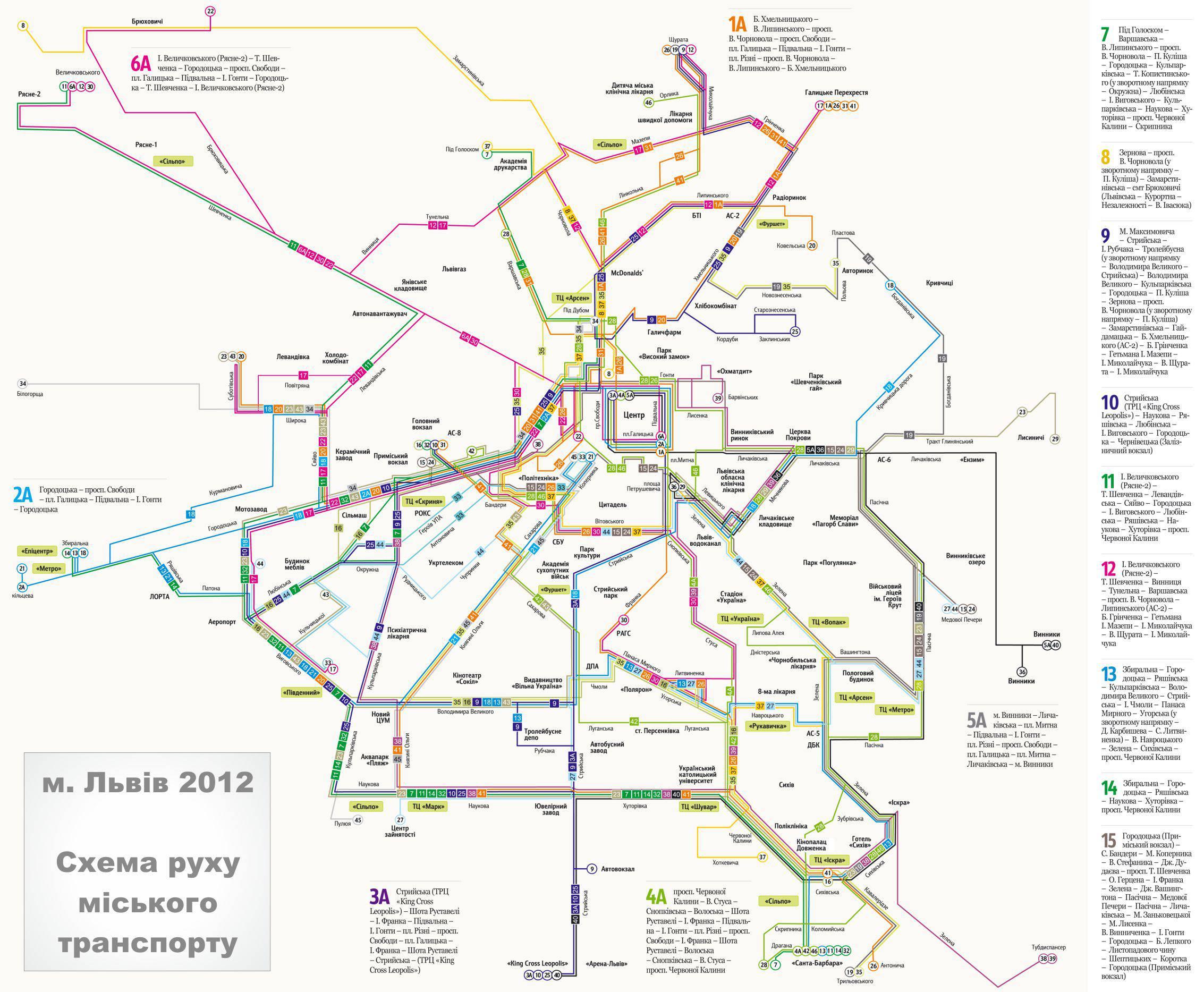 Львов схема общественного транспорта