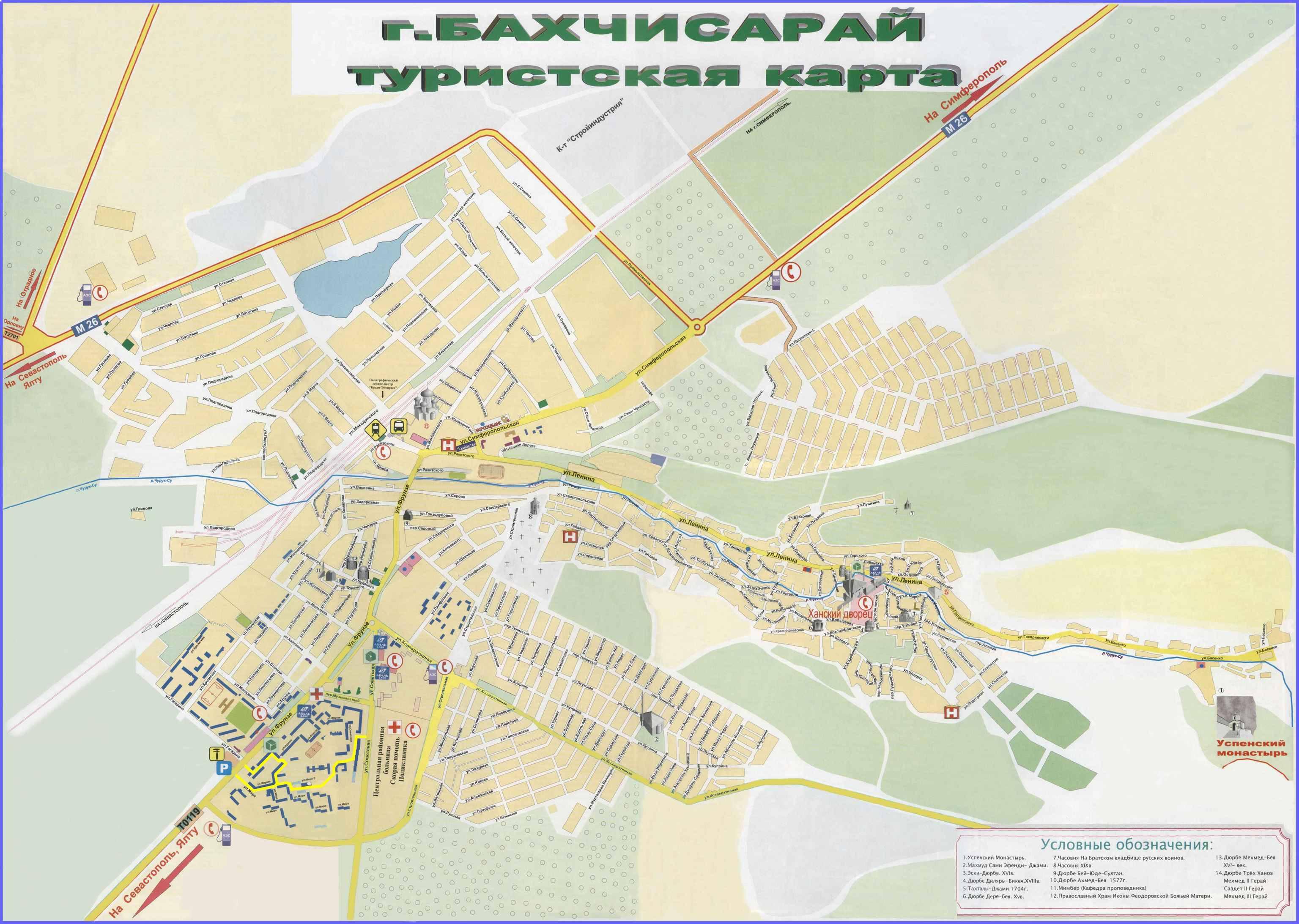 Отдых в Крыму. Бахчисарай