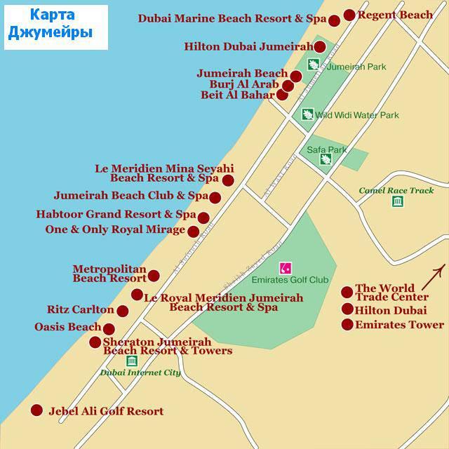 Карта отелей дубай джумейра вилла в америке