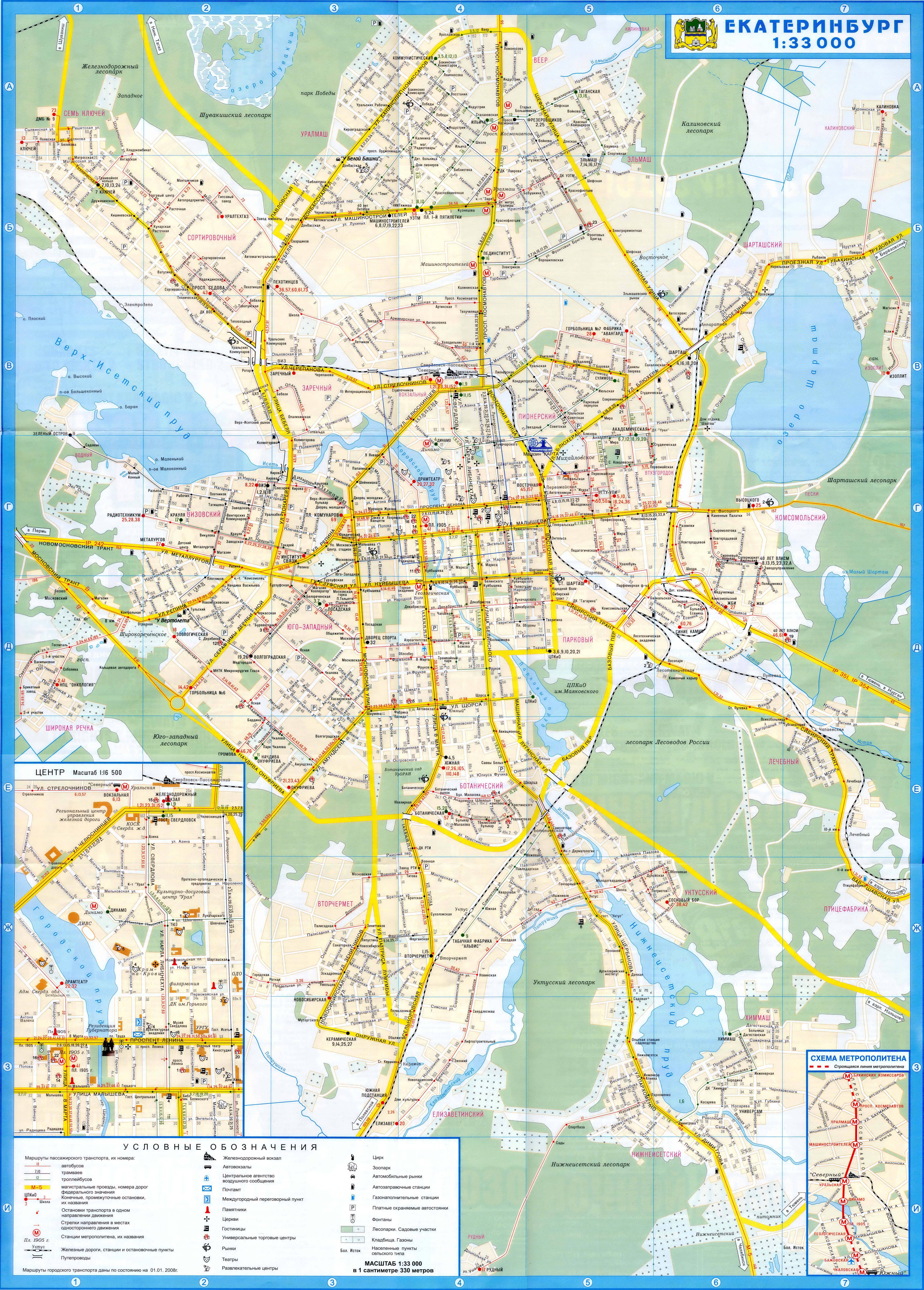 Цветов номер, цветы екатеринбург на карте мира